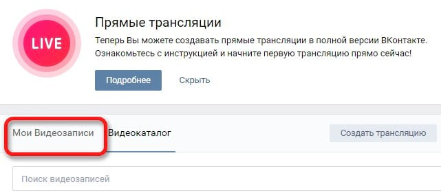 """Графа """"Мои Видеозаписи"""""""