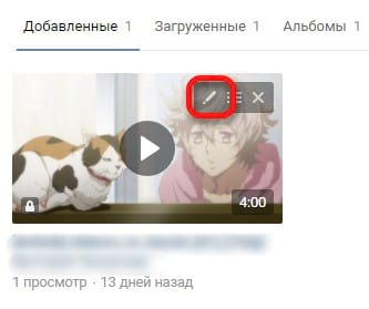 """Значек """"Редактирование"""" на видео"""