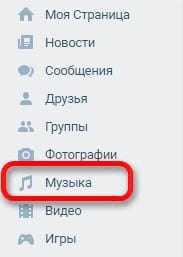 """Раздел """"Музыка"""""""
