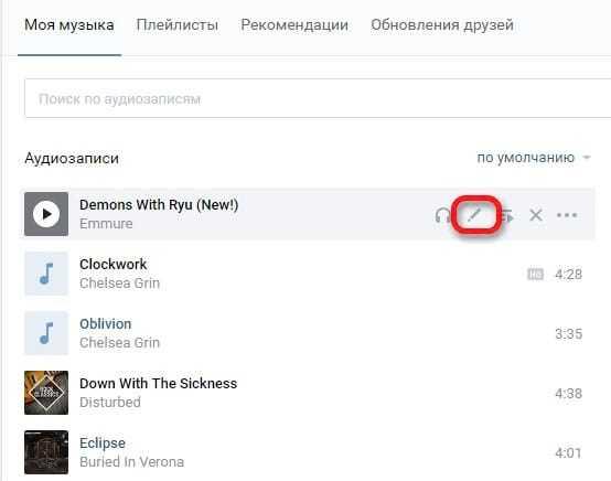 """Пункт """"Моя музыка"""" и список аудиозаписей"""