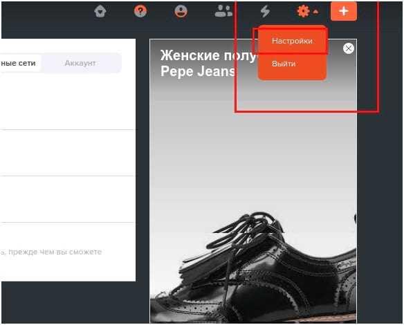 """В интерфейсе ask пункт """"Настройки"""""""
