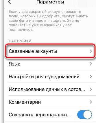 """Пункт """"Связанные аккаунты"""" в настройках"""