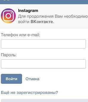 Авторизация ВК в Инстаграм