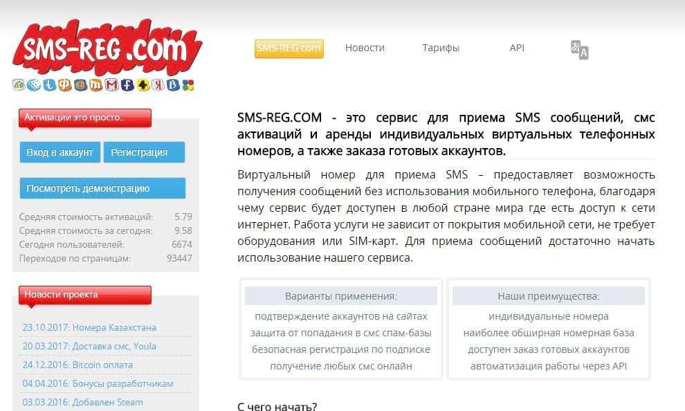 Вход на сайт Sms-reg
