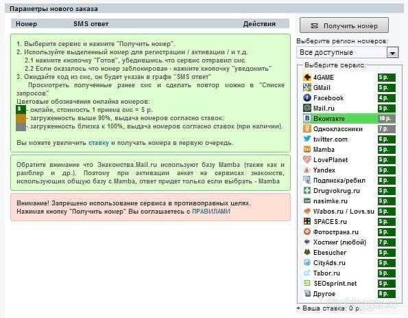 Окно с выбором номеров - выбираем для ВКонтакте