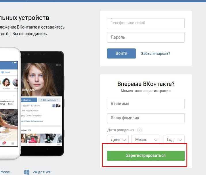 """Кнопка """"Зарегистрироваться"""" в ВК"""