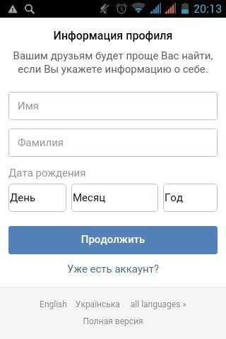 Информация профиля