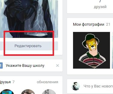Кнопка «Редактировать» на главной странице профиля