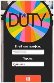 Окно входа в программу vkduty