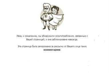 Уведомление о заморозке страницы пользователя навсегда