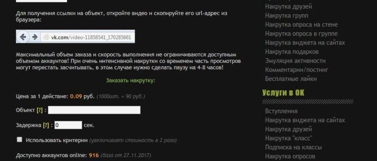 """Услуги в ВК пункт """"Накрутка просмотров видео"""""""