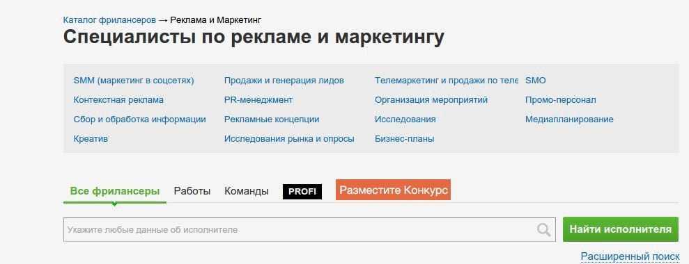 Реклама и маркетинг на fl.ru