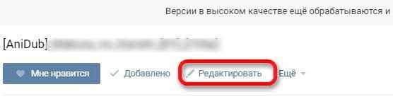 """Кнопка """"Редактировать"""" под видео"""