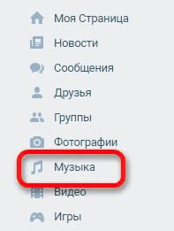 """Раздел """"Музыка"""" в левом меню"""