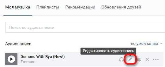 """Раздел """"Моя музыка"""", кнопка """"Редактировать"""" возле аудиозаписи"""