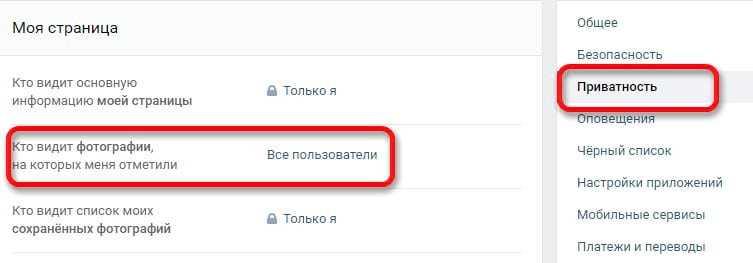 """Раздел """"Приватность"""""""