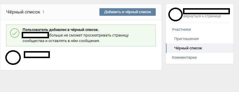 Уведомление о том, что пользователь добавлен в черный список