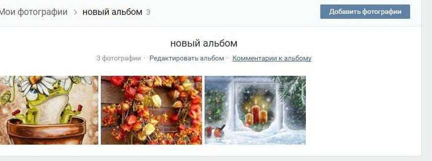 Фотоальбом пользователя