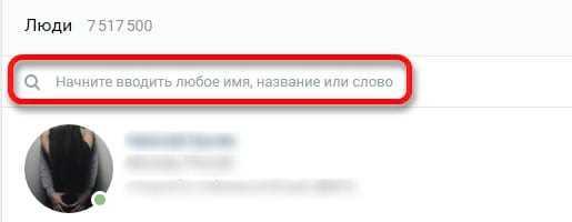 Строка для поиска пользователя