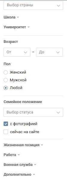 Сведения для поиска пользователя