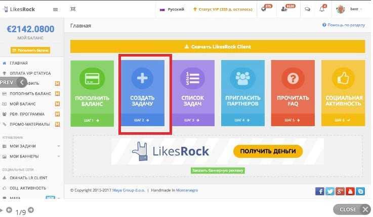 Выбор действий на Likesrock