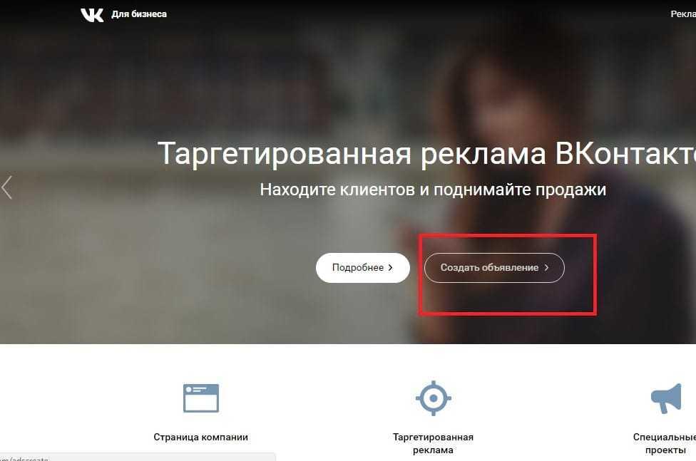 """Функция """"Создать объявление"""" таргетированная реклама в ВК"""