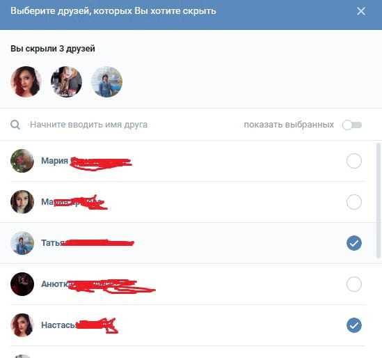 Выбор пользователей, которых нужно скрыть