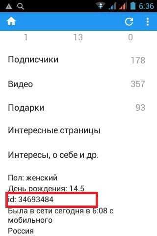 ID страницы на мобильной версии