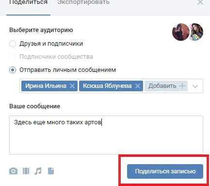 """Кнопка """"Поделиться записью"""" с выбранными пользователями"""