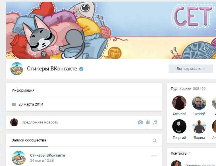 Группа стикеров ВКонтакте