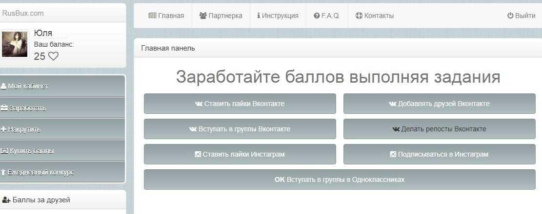 Сайт Rusbux