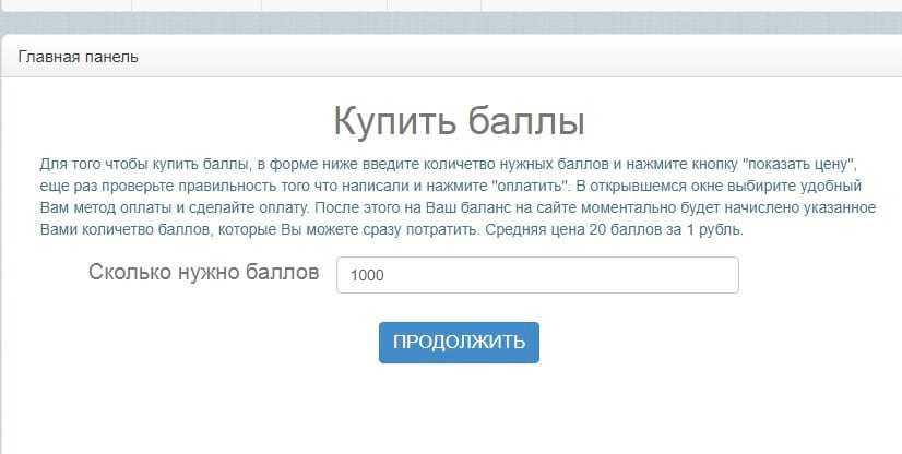 Покупка баллов на Rusbux