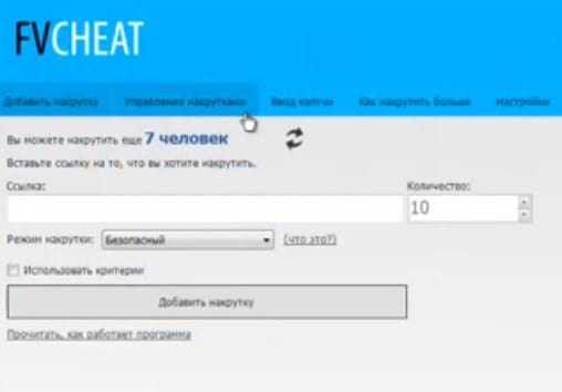 Программа для автоматической накрутки Fvcheat