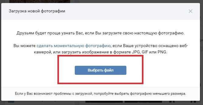 """Опция """"Выбрать файл"""" для установки на аватарку"""