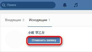 """Кнопка """"Отменить заявку"""""""