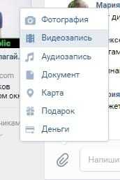 """Пункт """"Видеозапись"""" в меню"""