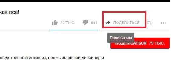 Поделиться записью в YouTube