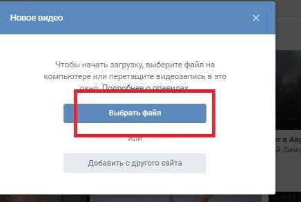 """Кнопка """"Выбрать файл"""" для загрузки видео"""