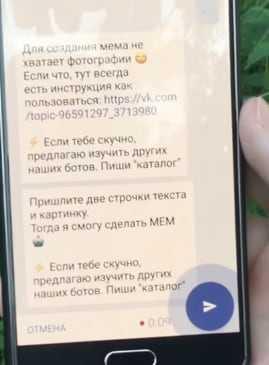Отправка голосовых сообщений