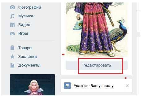 """Кнопка """"Редактировать"""" под аватаркой"""