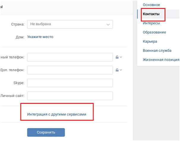 """Раздел """"Контакты"""" опция """"Интеграция с другими сервисами"""""""