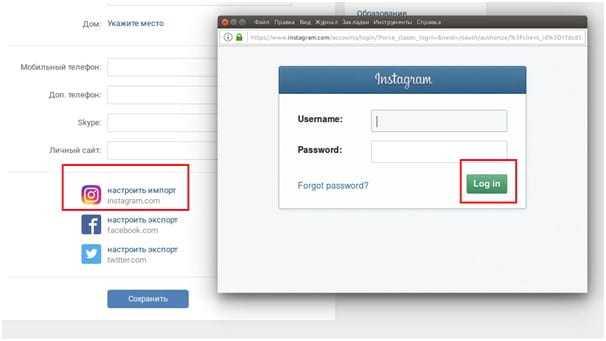 Окно авторизации в Инстаграм