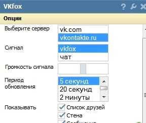 Опции VKfox