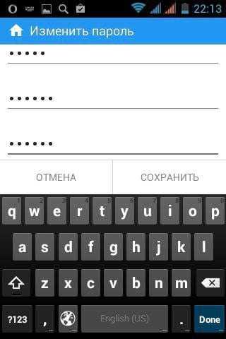 Окна для введения старого и нового пароля