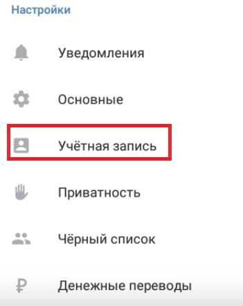 """Раздел """"Настройки"""" графа """"Учетная запись"""""""