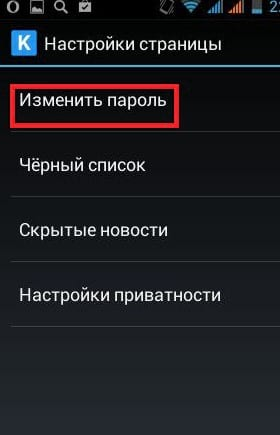 """Графа """"Изменить пароль"""""""