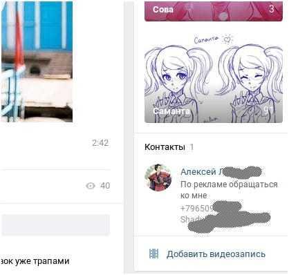 """Люди в разделе """"Контакты"""""""