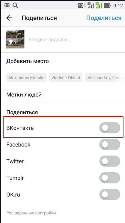 Активируйте кнопку «ВКонтакте»