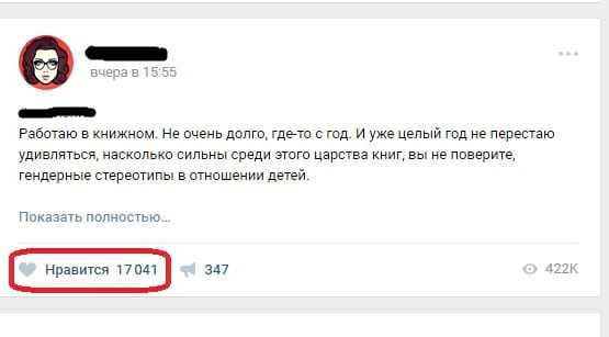 Что дают лайки ВКонтакте