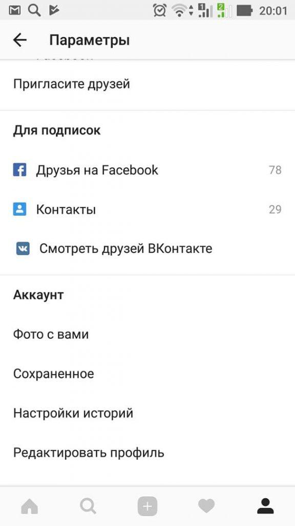 Как найти Instagram по ВК